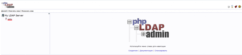 phpldapadmin_1