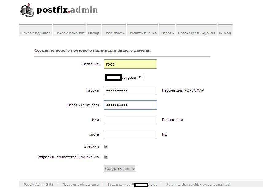 CentOS: установка и настройка Dovecot 2 + Exim + ClamAV + Postfixadmin