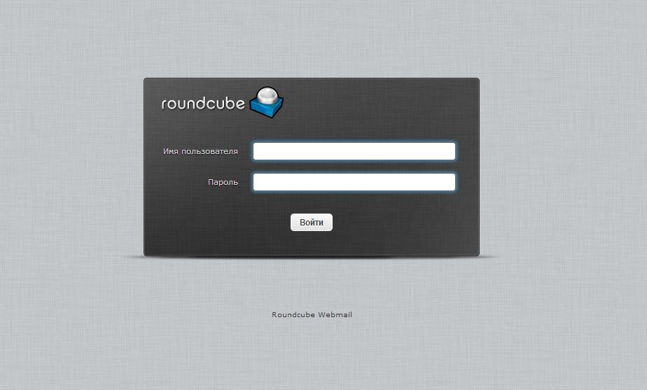 CentOS: установка и настройка RoundCube Web Mail