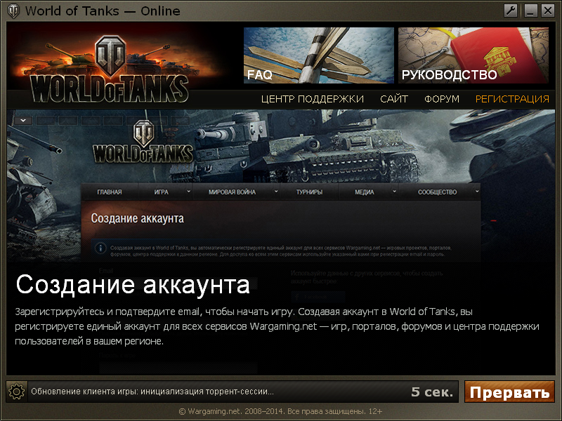 World of tanks точка ру