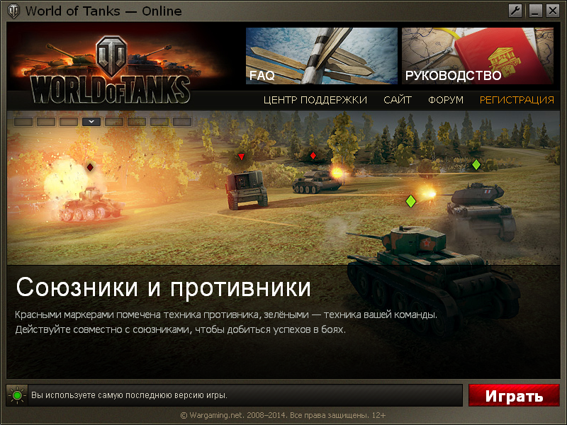 World of tanks tank играть hangi