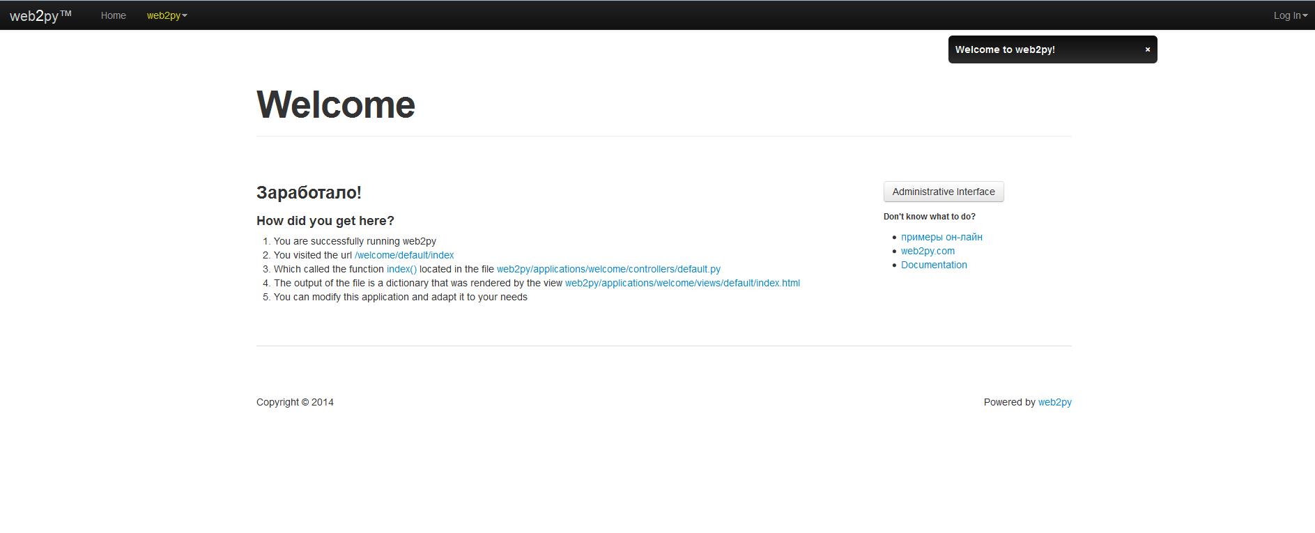 web2py: установка на CentOS NGINX +uWSGI