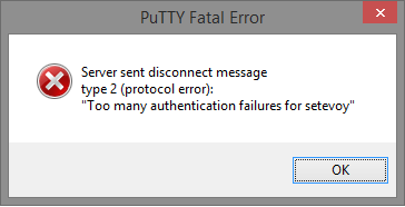 putty_err_1