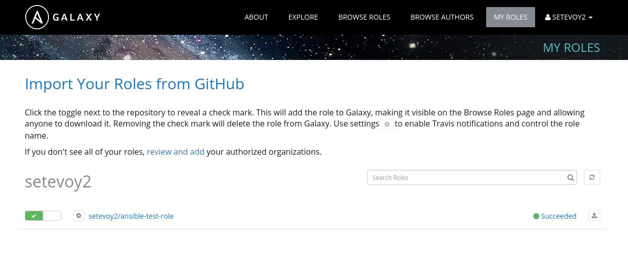 Ansible: Ansible Galaxy — создание аккаунта и добавление роли